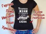 Черна памучна дамска тениска за имен ден Елена