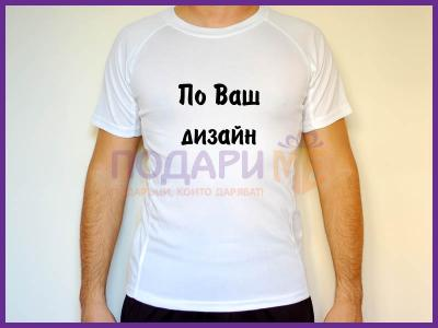 Мъжка тениска с Ваша щампа