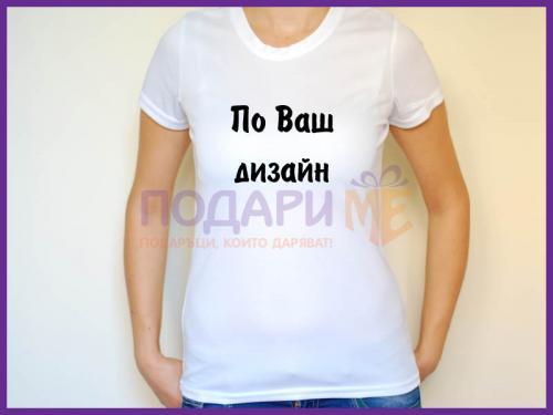 Дамска тениска с Ваша щампа