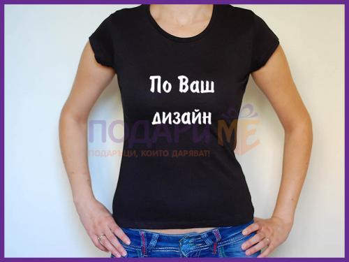 Дамска тениска с Ваша щампа - черна