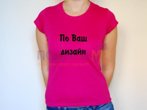 Дамска тениска с Ваша щампа - fuschia