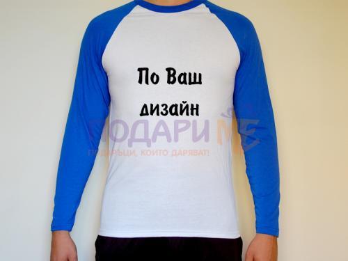 Мъжка блуза с Ваша щампа - бяла със синьо