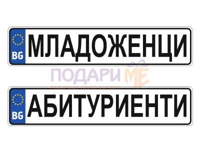"PVC номер ""Младоженци"", ""Абитуриенти"" и др."