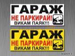 """Самозалепващ стикер """"Гараж"""" - вариант 2"""