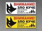 """Табела """"зло куче"""", """"зли хора"""" - вариант 1"""