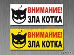 """Табела """"зло куче"""", """"зли хора"""" - вариант 4"""