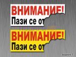 """Стикер """"зло куче"""", """"зли хора"""" - вариант 7"""