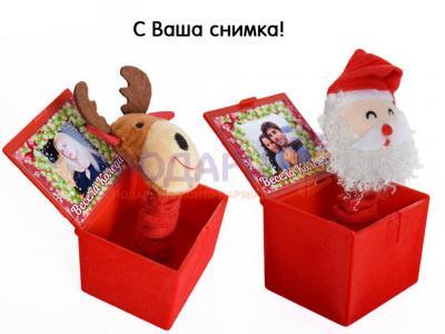 Персонализирана Коледна кутия изненада