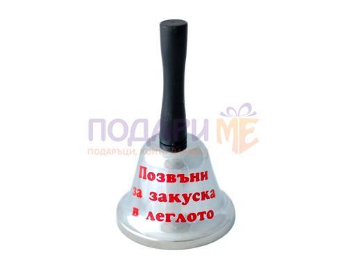 Звънче с надпис по Ваша поръчка