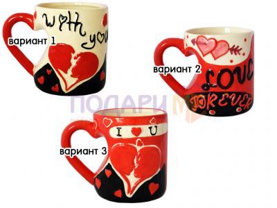 Керамична чаша с дръжка сърце