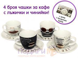 Комплект 4 чаши за кафе с чинийки и лъжички