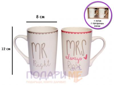 Комплект чаши Mr and Mrs Right