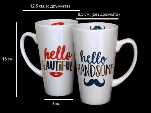 Комплект чаши Hello beautiful/handsome