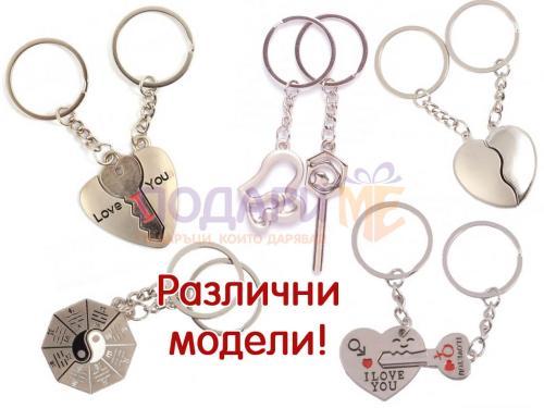 Комплект ключодържатели за влюбени