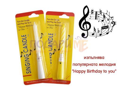 Музикална свещ за рожден ден