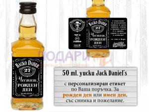Персонализирана мини бутилка Jack Daniels