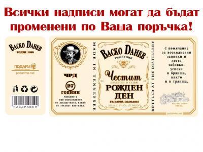 Комплект етикети за уиски Jack Daniels Hone…