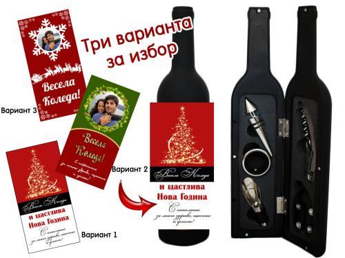 Коледен комплект аксесоари за вино