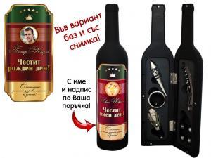 Комплект аксесоари за вино за имен или рожден ден