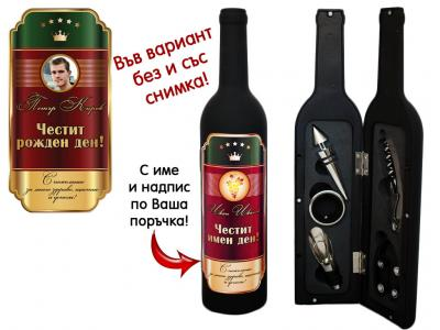 Комплект аксесоари за вино за имен или рожд…