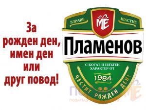 "Комплект 4 бр етикети за бира ""Каменица"""