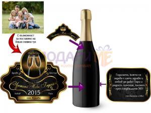 Комплект етикети за новогодишно шампанско