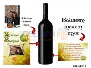 Етикет за вино за Великден