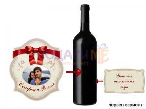 Комплект етикети за вино - сватба / годишнина