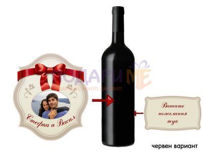 Комплект етикети за вино - сватба / годишни…