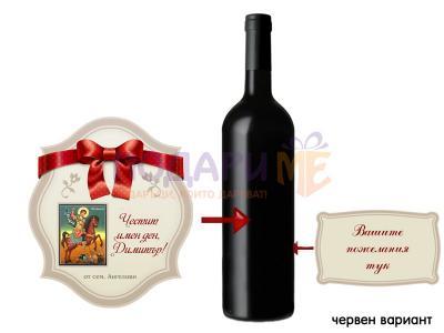 Комплект етикети за вино - имен ден
