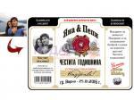 Етикет за бърбън Jim Beam за годишнина