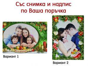 Коледен пъзел (120 парчета)