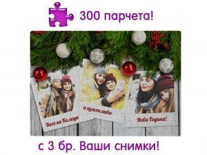 Коледен пъзел със снимки 300 парчета