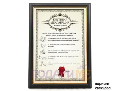Клетвена декларация за тъща или свекърва
