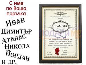 """Грамота """"Именик с най-славно име"""""""