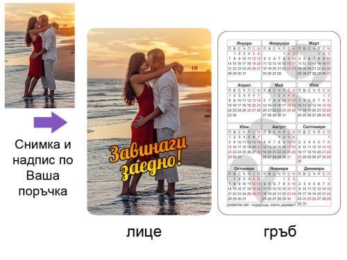 Джобни календарчета за 2019 със снимка
