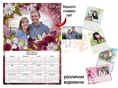 Еднолистов календар за 2020 г. с колаж и Ва…