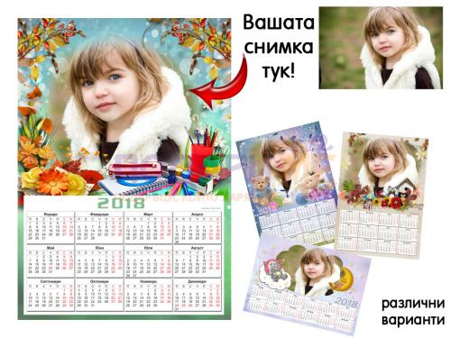 Детски еднолистов календар със снимка
