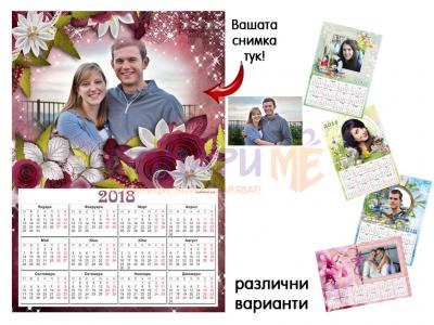 Еднолистов календар с колаж и Ваша снимка