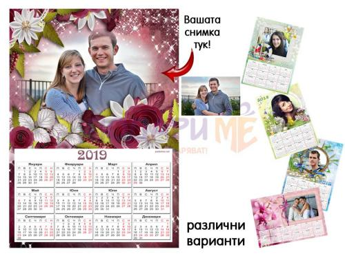 Еднолистов календар за 2019 г. с колаж и Ваша снимка