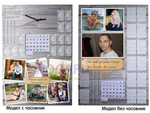 Вечен календар със снимки