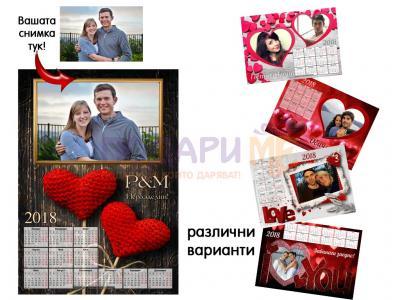 Еднолистов календар с колаж за влюбени