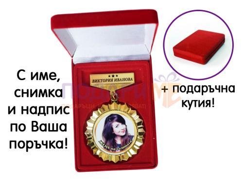Орден със снимка и надпис