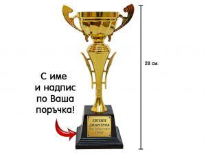 Златна купа 28 см