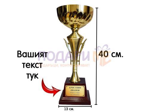 Златна купа 40 см