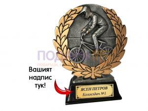 Приз за колоездач