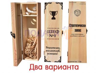 Дървена кутия за бутилка