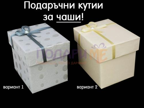 Подаръчна кутия за чаша