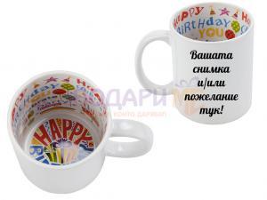 Чаша за рожден ден