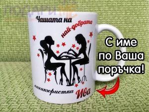 Чаша за маникюристка